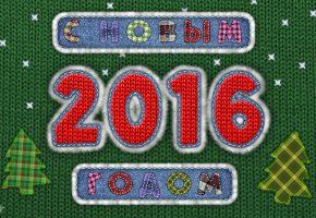 Обои Новый год, 2016, зима, праздник, елочки, вышивка