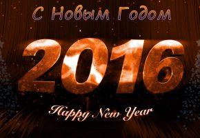 Обои С Новым Годом 2016, happy new year, елка, звезды, 2016, праздник