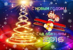 Обои новый год, 2016, обезьянки, с новым годом, самолет, ёлка, блеск, снежинки