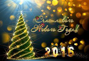Обои Новый год, 2016, надпись, поздравление, блики, елка, огни, гирлянда